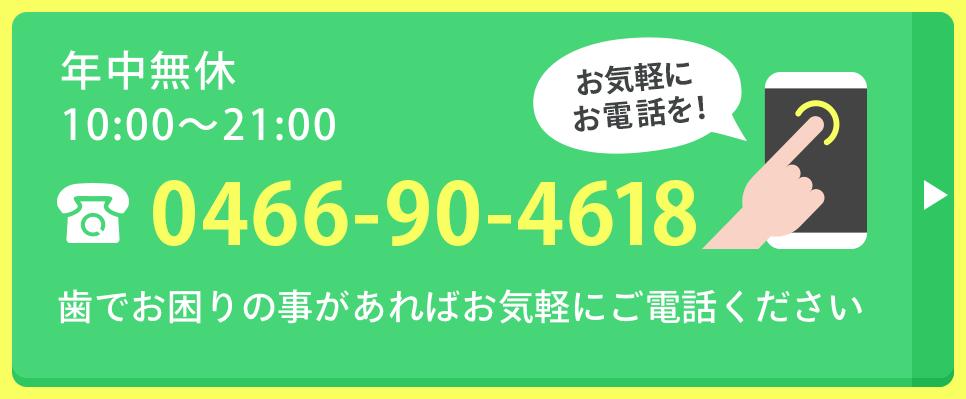 お気軽にお電話を!