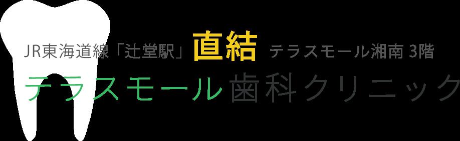 JR東海道線「辻堂」駅直結 テラスモール湘南3階 テラスモール歯科クリニック