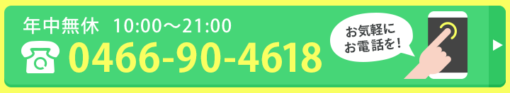 テラスモール歯科 電話番号 0466904618